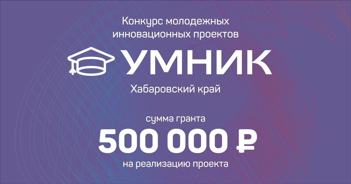 3 октября 2019 года в г. Комсомольск-на-Амуре состоится отборочный этап программы «УМНИК»