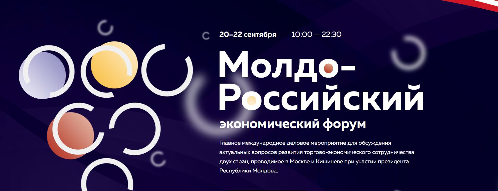 Молдо-Российский экономический форум