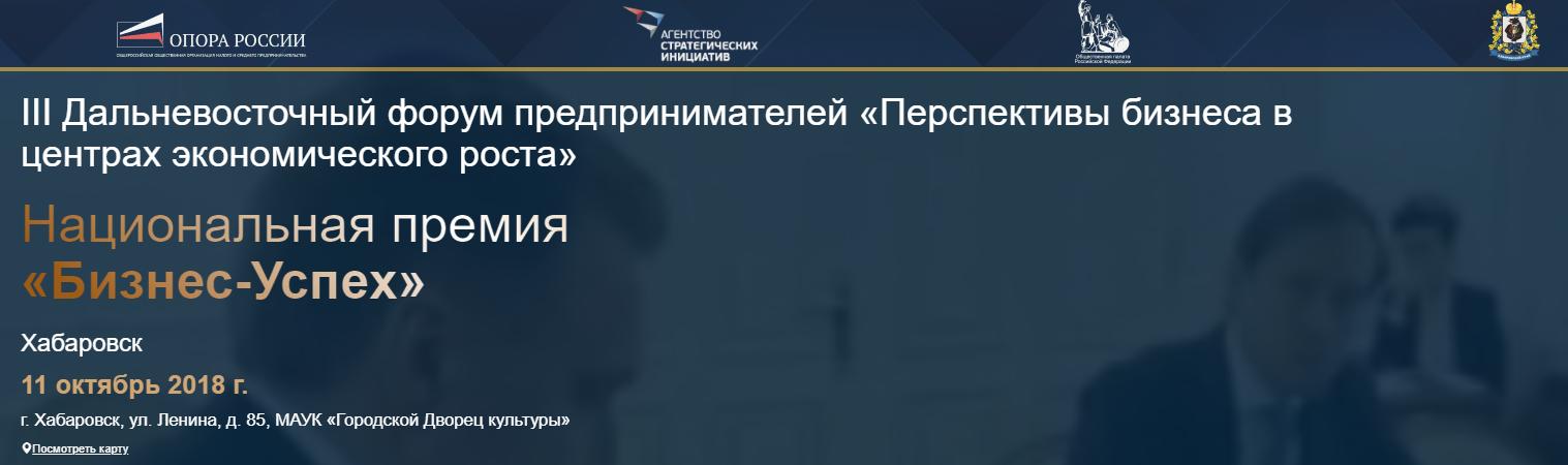 III Дальневосточный форум предпринимателей «Перспективы бизнеса в центрах экономического роста»