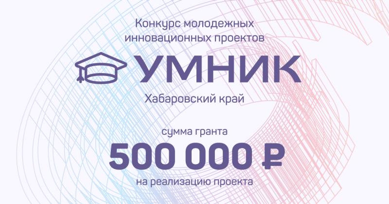 Семинар «Программа «УМНИК-2018»: как стать участником?»