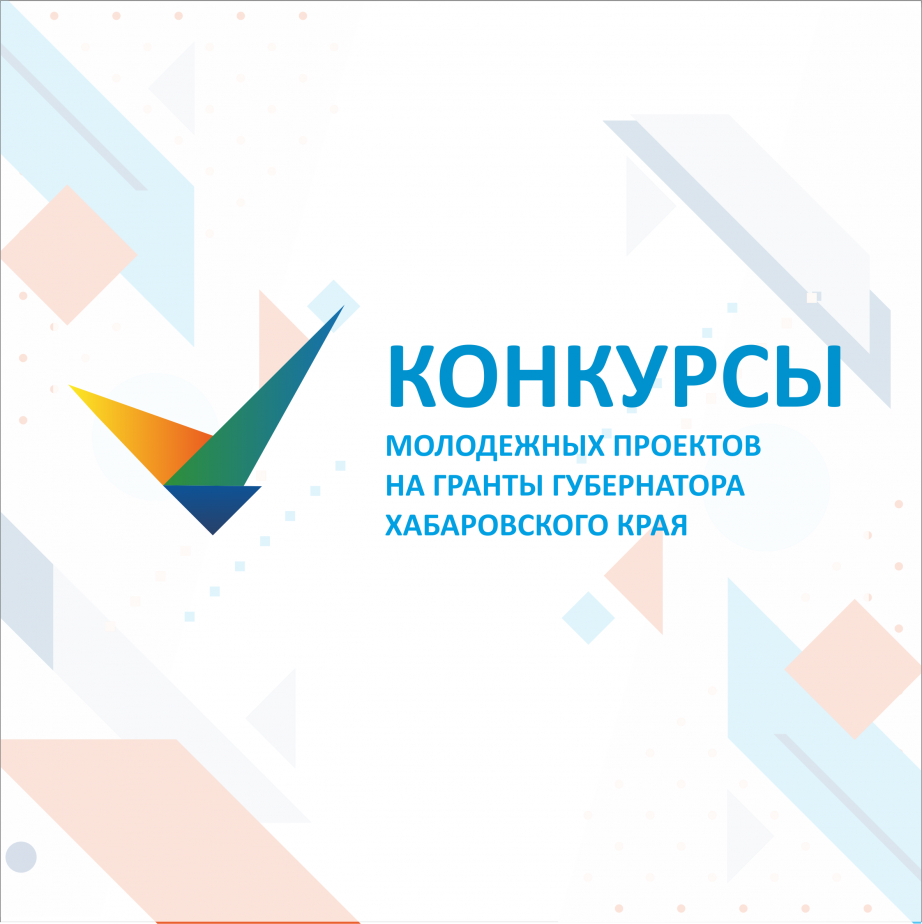 В Хабаровском крае стартует конкурс молодежных проектов грантов Губернатора Хабаровского края