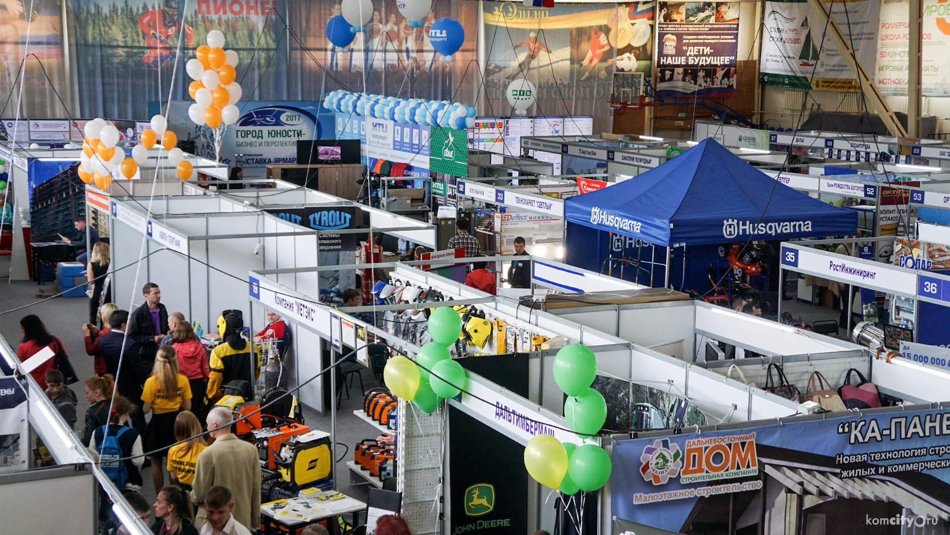 III межрегиональная выставка-ярмарка «Город Юности - бизнес и перспективы»