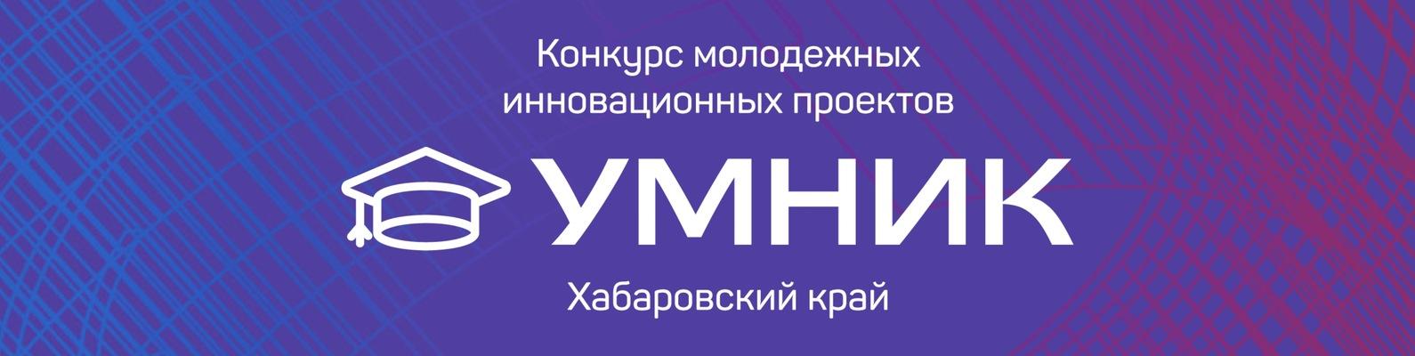КОНКУРС УМНИК-2020 В ХАБАРОВСКОМ КРАЕ