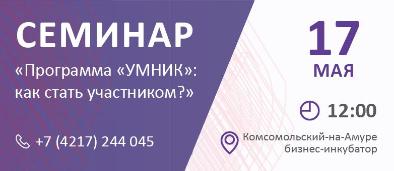"""Семинар «Программа """"УМНИК-2019"""": как стать участником?»"""