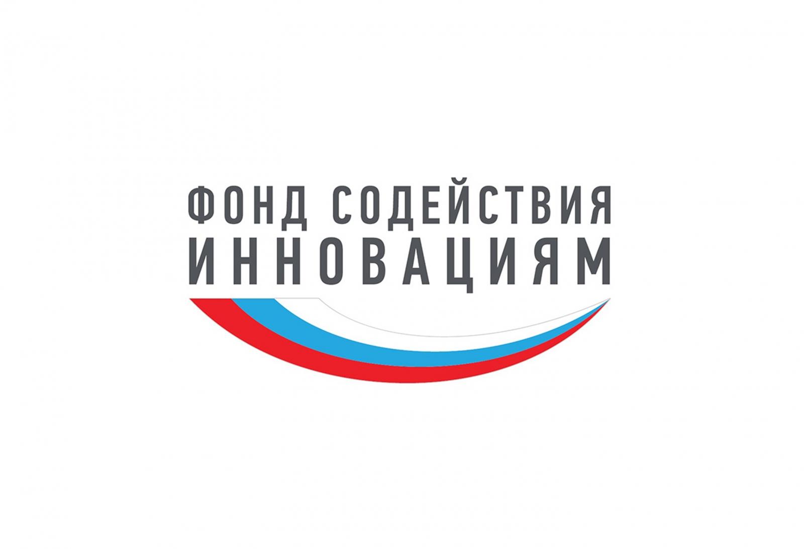 Фонд содействия инновациям принимает заявки на участие в конкурсе «Международные программы»