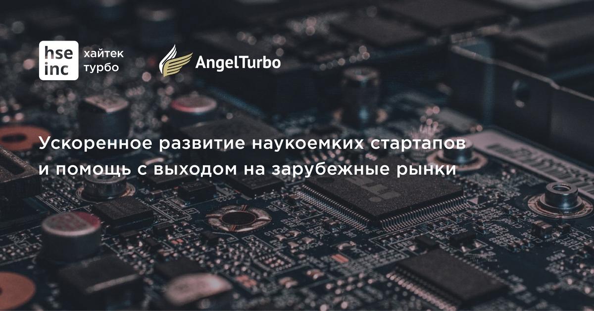 Бизнес-инкубатор ВШЭ и ангельский фонд AngelTurbo приглашают проекты в акселератор наукоемких стартапов Хайтек Турбо.