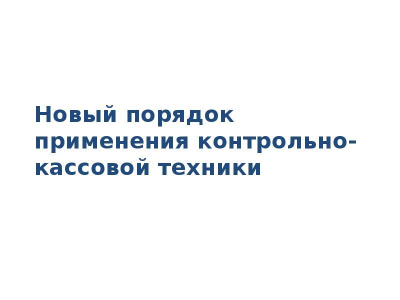 Новый порядок применения контрольно-кассовой техники (ККТ)