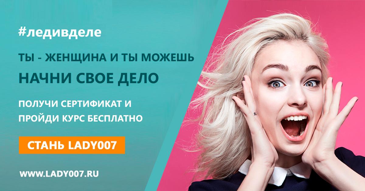 Образовательный проект «LADY007.ru – создай прибыльный бизнес с нуля»