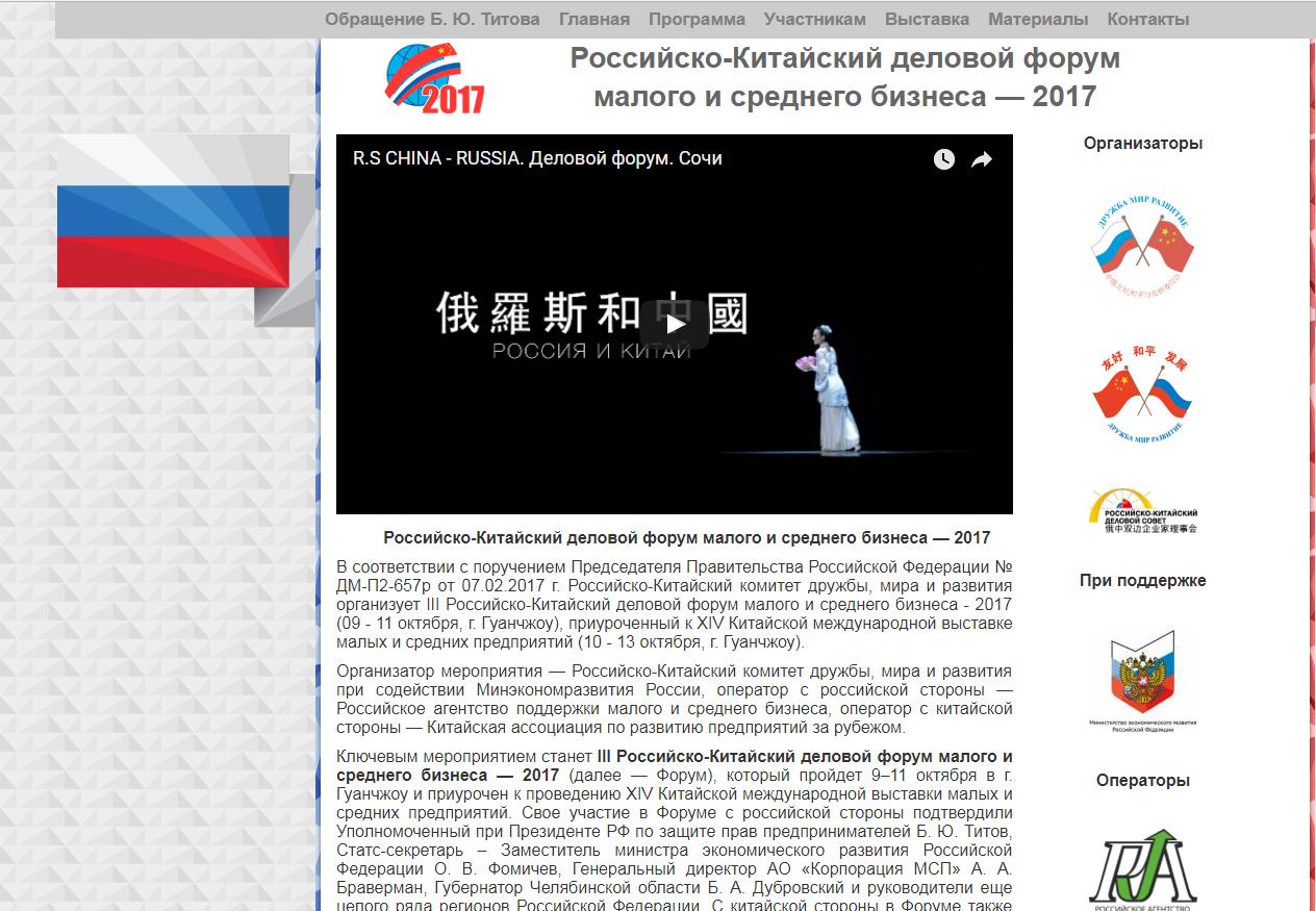 Российско-китайский деловой форум