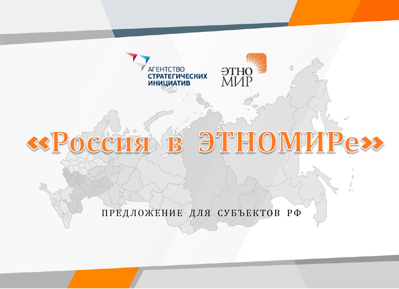 «Россия в ЭТНОМИРе»
