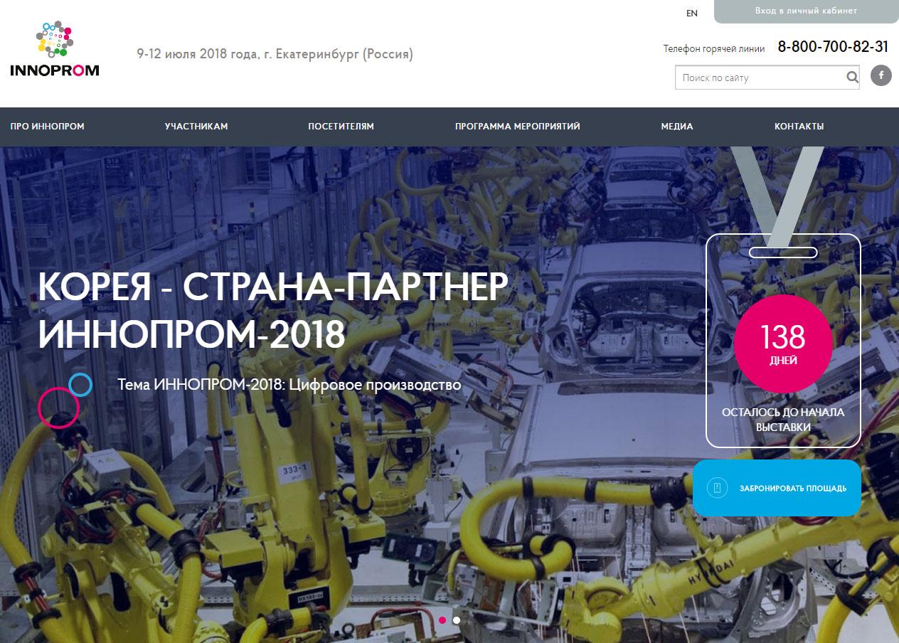Международная промышленная выставка «ИННОПРОМ»