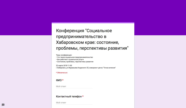 Социальное предпринимательство в Хабаровском крае: состояние, проблемы, перспективы развития