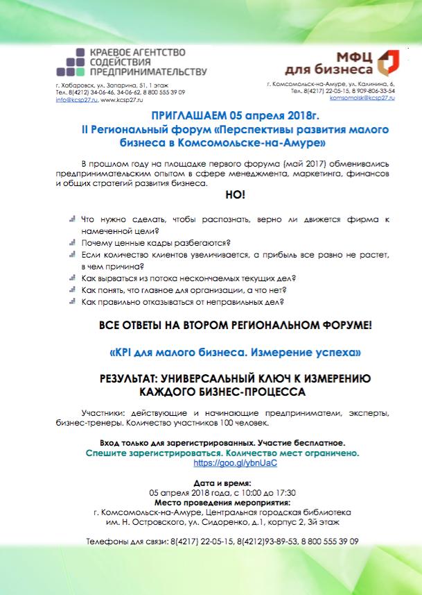 ПРИГЛАШАЕМ 05 апреля 2018г. II Региональный форум «Перспективы развития малого бизнеса в Комсомольске-на-Амуре»