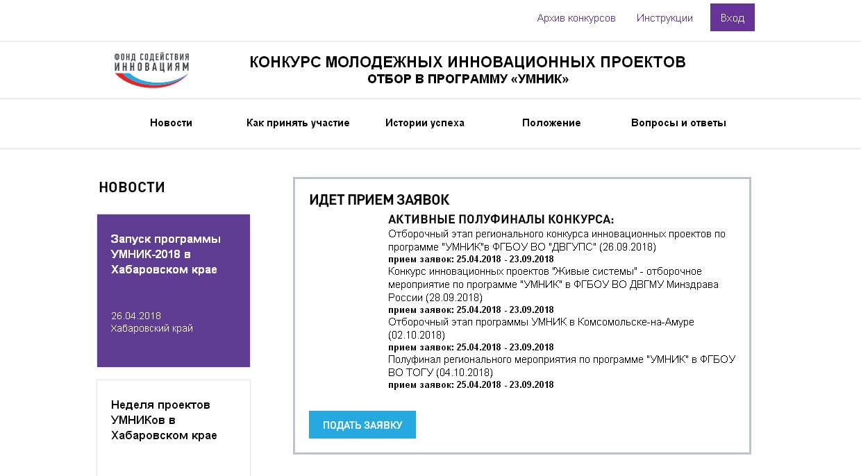 Запуск программы УМНИК-2018 в Хабаровском крае