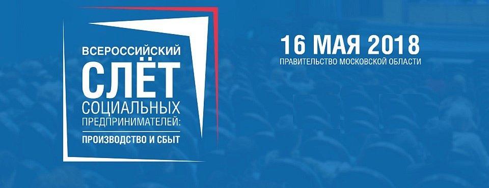 Всероссийский слет социальных предпринимателей