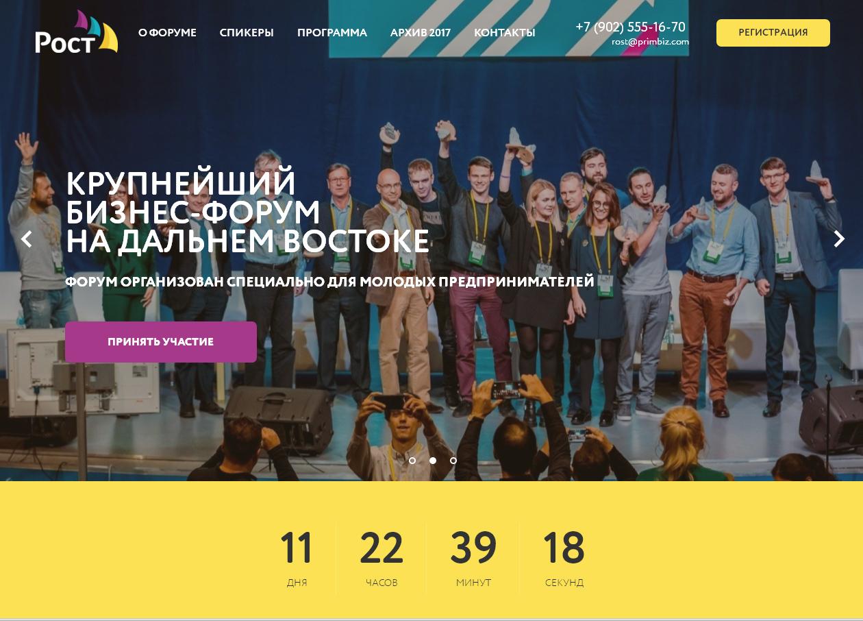 Форум «РОСТ» 2018