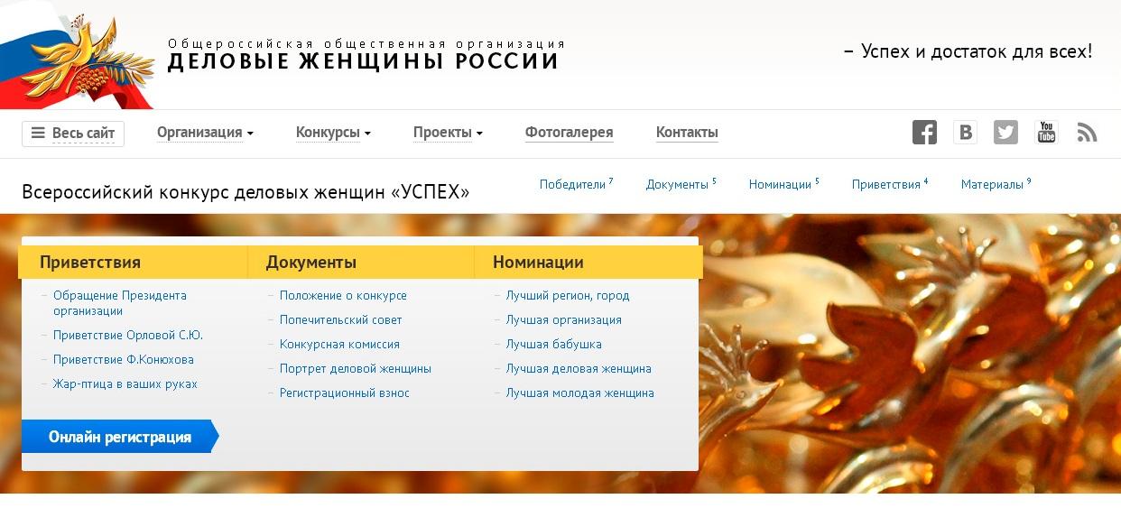 XIV Всероссийский конкурс деловых женщин «Успех» 2018
