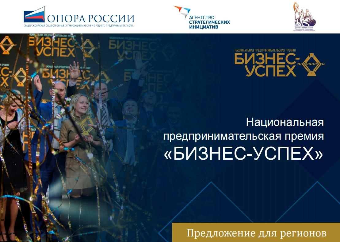 Форум предпринимателей «Перспективы бизнеса в центрах экономического роста»